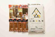 奥州市の漬物6種と江刺金札米5kgのセット