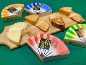 和乾酪 幸せ(四種合わせ)セット