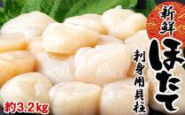 刺身用新鮮ホタテ貝柱(約3.2kg)<森水産加工業協同組合>