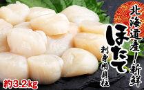 北海道産!新鮮・刺身用3.2kgの貝柱<森水産加工業協同組合>