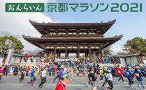 おんらいん京都マラソン2021出走権+オリジナルTシャツLサイズ(ワコールCW-X)