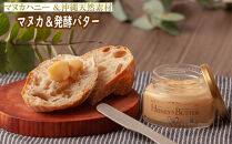 幸せのマリッジ沖縄産発酵バターと沖縄産素材のマヌカハニー全5種セット