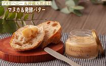 幸せのマリッジ発酵バター2個セット
