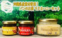 沖縄産素材使用!パンのお供マヌカハニーセット