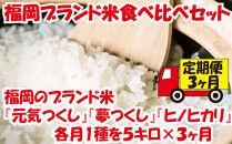 九州・福岡からお届け!たべくらべお米の定期便【全3回】