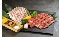 [てらおかの能登牛]わさびで食べる能登の焼肉セットプレミアム(150g×2)