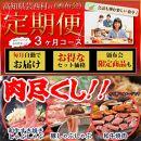 定期便肉3回お楽しみ南国土佐の肉尽くし3ヶ月コース<高知市共通返礼品>