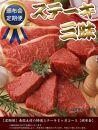 定期便肉お楽しみステーキ南国土佐の特選ステーキ3ヶ月コース<高知市共通返礼品>