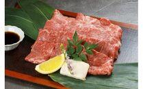 [てらおかの能登牛]極上能登牛モモ(A5P)焼肉用(300g)