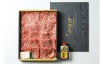 【ギフト用】[てらおかの能登牛]極上能登牛モモ(A5P)焼肉用(300g)