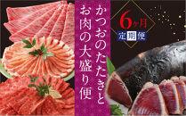 かつおのたたきとお肉の大盛り定期便(6回コース)<高知県・高知市共通返礼品>【ポイント交換専用】