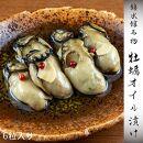 【錦水館】牡蠣オイル漬け6粒入り×3セット