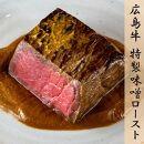 【錦水館】宿特製 広島牛味噌ロースト ボリューム満点(240g)