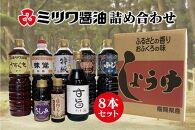 TS01-10九州こだわり醤油。甘旨たれ・焼肉のタレほか全8種8本セット