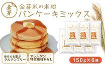 金芽米の米粉 パンケーキミックス(150g×6)