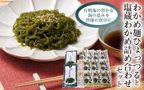 【ポイント交換専用】わかめ麺ひょっつると塩蔵わかめ詰め合わせセット