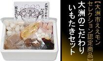 【大洲ええモンセレクション認定商品】大洲のこだわりいもたきセット
