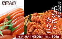 AM037北海道の味!毛がにとたらこのセット<斉藤水産>
