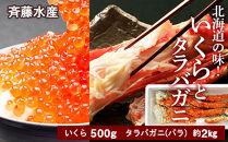 AM038北海道の味!いくらとたらばがにのセット<斉藤水産>