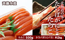 AM039北海道の味!たらばがにとたらこのセット<斉藤水産>