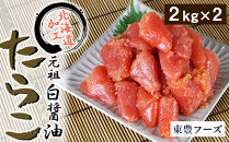 元祖 白醤油たらこ 切子 2kg×2パック(業務用)
