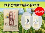 【季節限定】お米とお餅の詰め合わせAセット