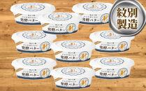 よつ葉パンにおいしい発酵バター(100g)×9個