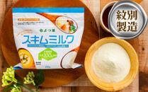 よつ葉スキムミルク(200g)×8袋