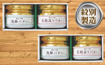 よつ葉の贈りものバターギフトセット(2セット)