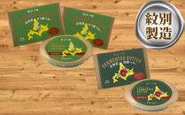 よつ葉北海道バターセット(5個・北海道限定販売)