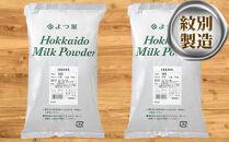よつ葉北海道全粉乳(700g)×2袋