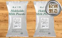 よつ葉北海道バターミルクパウダー(1kg)×2袋