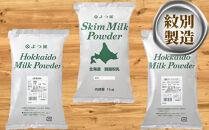 よつ葉北海道粉乳オールスターセット(3袋)