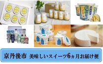 ◆2020年☆京丹後の美味しいスイーツお楽しみお届け便 6カ月連続