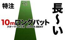 ロングパット!特注45cm×10mSUPER-BENTパターマットシンプルセット(距離感マスターカップ付き)(パターマット工房PROゴルフショップ製)