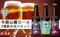 【羊蹄山麓ビール】3種飲み比べセット(計5本)