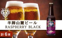 【羊蹄山麓ビール】RASPBERRYBLACK6本セット