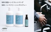 KF03-10手洗いクレンジングと手指のアルコールスプレー|爽やかな香りMWセット