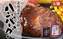 北海道産牛霜降りハンバーグ(5個)<肉の山本>