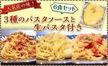 人気店の味!3種のパスタソースと生パスタ付き《6食セット》神戸DaysKitchen
