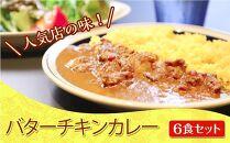 人気店の味!バターチキンカレー《6食セット》神戸DaysKitchen