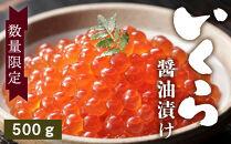 数量限定☆イクラ醤油漬け500g<ひだか漁組>