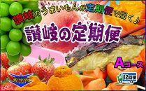 坂出産のフルーツとさぬきの特産品の定期便12回【Aコース】