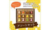 神戸養蜂場はちみつアソートセット