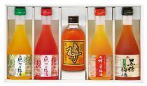 紀州の梅酒飲み比べ5本セット(白・赤・蜂蜜・黒糖・樽)