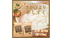 お米マイスター厳選!!特A食べ比べ!!《さがびより》《夢しずく》白米各5kg(計10kg)