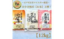みやき町産お米3種食べくらべ12kgセット【天使】