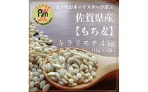 佐賀県産『もち麦』4㎏(1㎏×4袋)【キラリモチ】