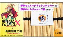 邪神ちゃんドロップキック島原手延べパスタ(約2ヶ月分)池田製麺工場