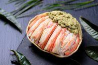 松葉ガニの甲羅盛り蟹の漢船(おとこぶね)中大サイズ2個セット